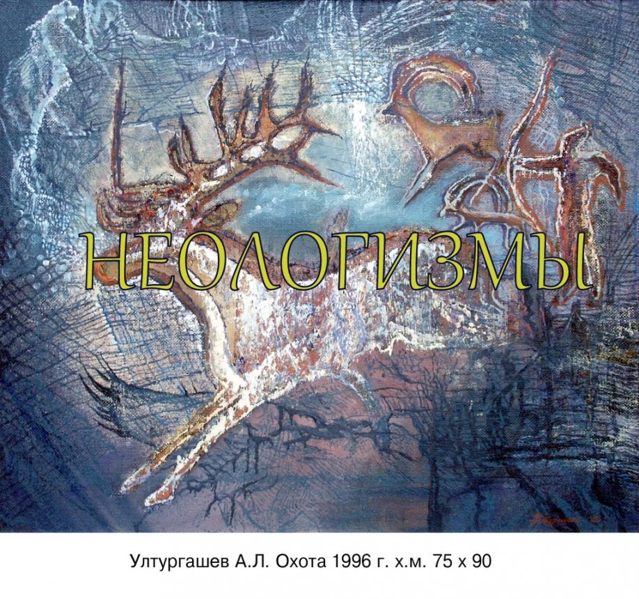Неологизмы в хакасском языке