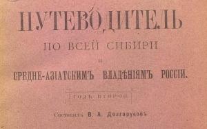 Минусинский округ