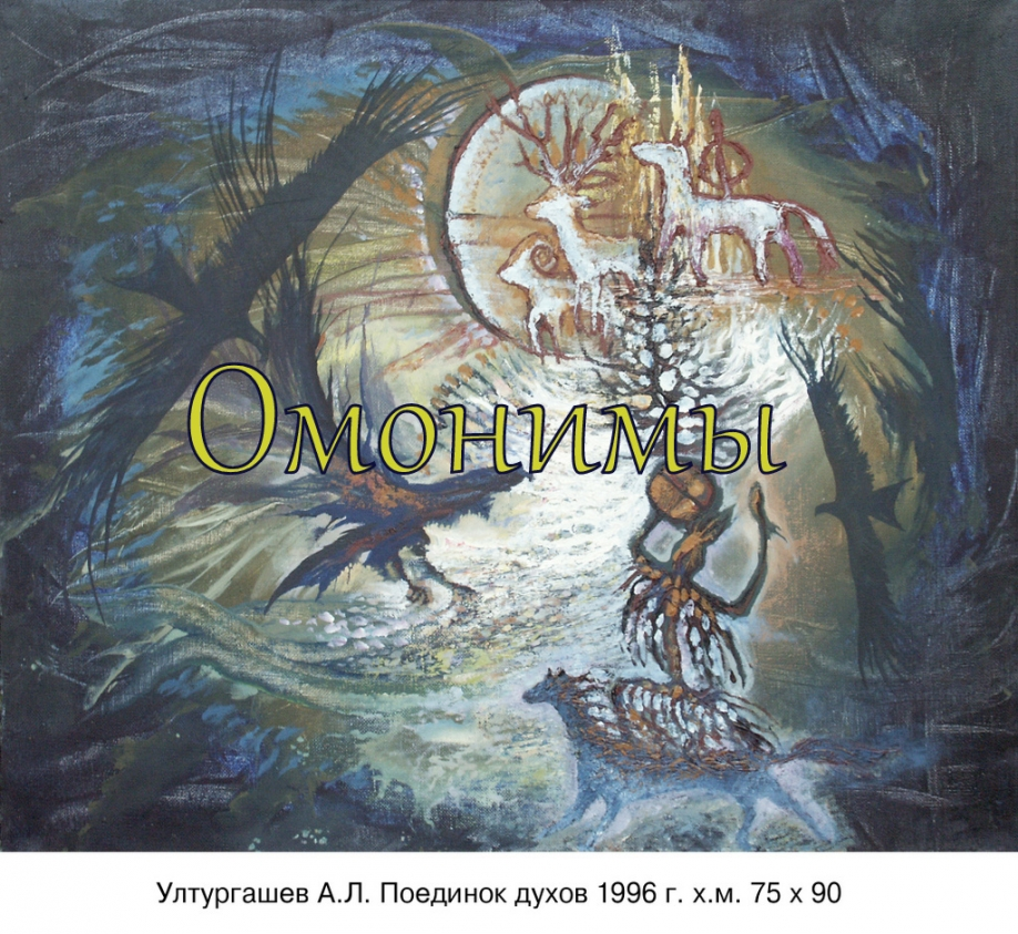 Омонимы в хакасском языке