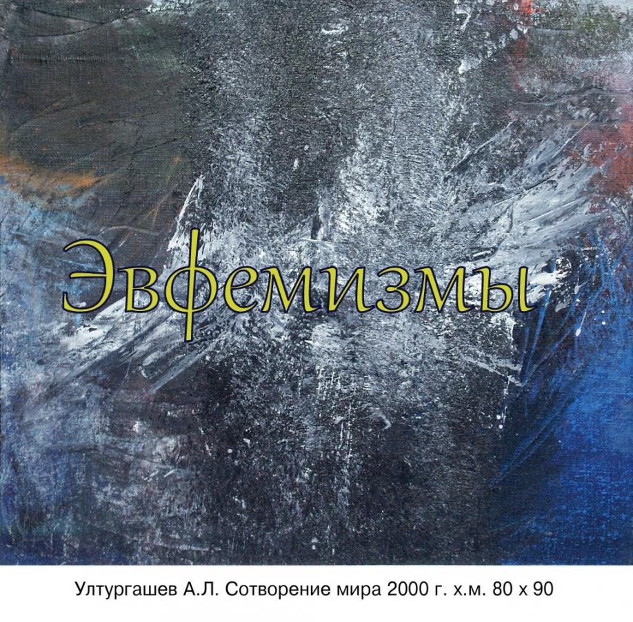 Эвфемизмы в хакасском языке