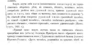 Сближеніе національнаго имени якутовъ съ однозвучными именами южно-тюркскихъ племенъ. - В.Л. СЪРОШЕВСКАГО.