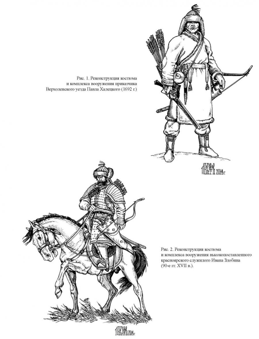 К ВОПРОСУ О РЕКОНСТРУКЦИИ КОСТЮМА СЛУЖИЛОЙ ЭЛИТЫ СИБИРИ КОНЦА XVI-XVII ВЕКА ПО МАТЕРИАЛАМ ПИСЬМЕННЫХ ИСТОЧНИКОВ