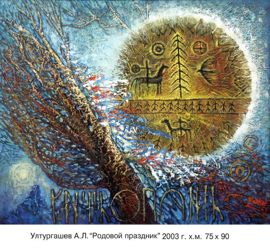 ТИГІР-ТАЙЫГ жертвоприношение небу - ОБЩЕСТВЕННО-РЕЛИГИОЗНЫЕ ПРАЗДНИКИ ХАКАСИИ